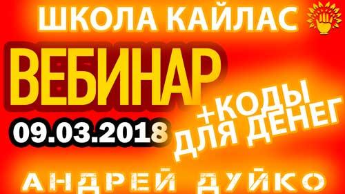 Эзотерика: вебинар А. Дуйко 9 марта 2018