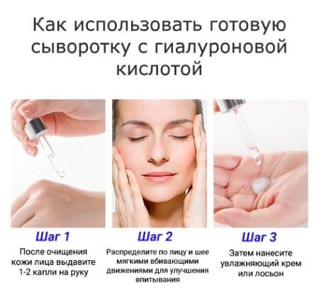 гиалуроновая кислота как применять в домашних условиях сыворотку